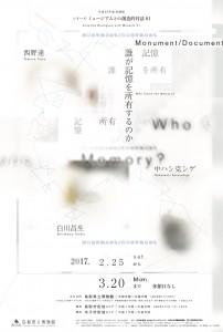 ミュージアムとの創造的対話01 Monument/Document 誰が記憶を所有するのか?