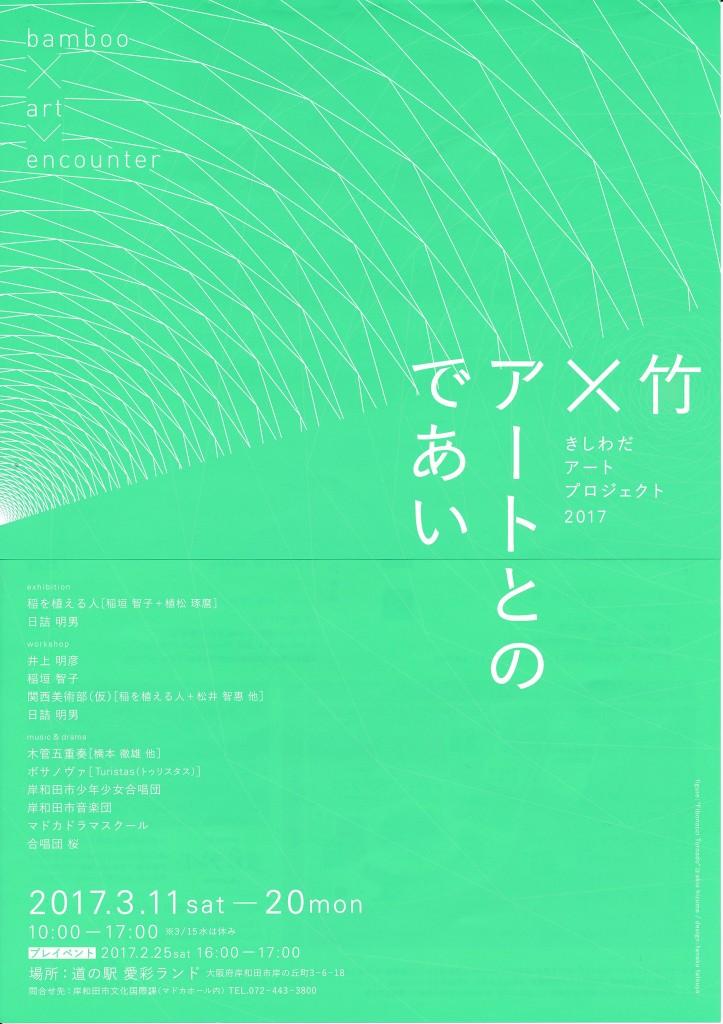 きしわだアートプロジェクト2017 竹×アートとのであい bamboo×art⇒encounter