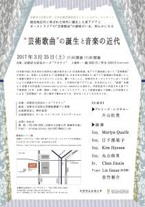 """レクチャーコンサート「""""芸術歌曲""""の誕生と音楽の近代」"""