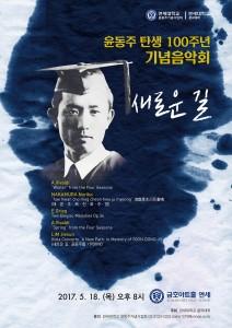 """尹東柱(ユン・ドンジュ)生誕100周年記念音楽会《新しい道》<br />YOON DONG JU 100 Anniversary Concert """"A New Path&#8221;"""