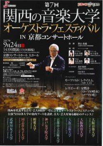 第7回 関西の音楽大学オーケストラ・フェスティバル IN 京都コンサートホール