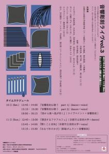 音響彫刻ライブ vol.3