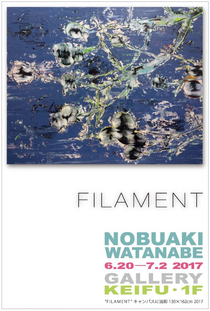 渡辺信明展「FILAMENT」