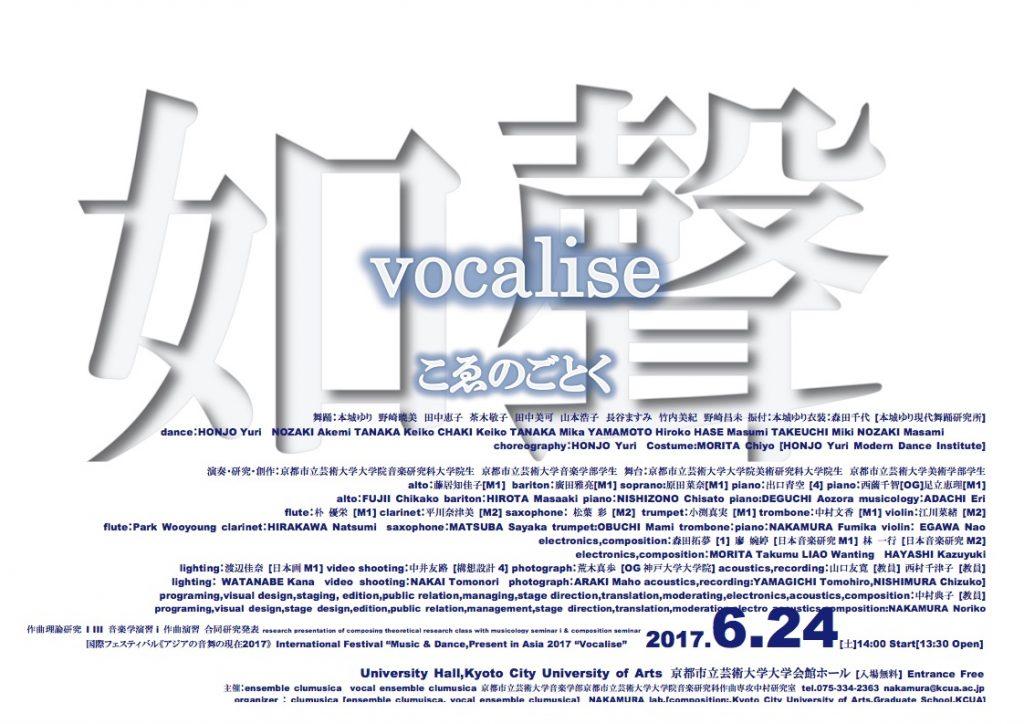 """国際フェスティバル「アジアの音舞の現在2017如聲 こゑのごとく」[作曲理論研究 I III ・音楽学演習 i ・作曲演習 合同研究発表]<br /> International Festival Music&#038;Dance,Present in Asia 2017 """"vocalise"""""""
