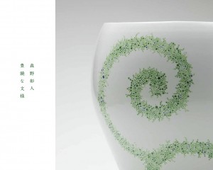 森野彰人 個展「豊饒な文様」