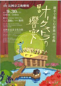 長岡京芸術劇場「学生オーケストラの響宴」