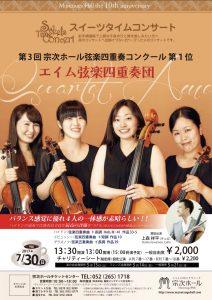 エイム弦楽四重奏団「宗次ホール スイーツタイムコンサート」