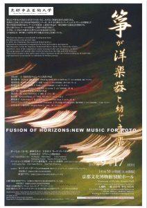 箏が洋楽器と紡ぐ音楽 FUSION OF HORIZONS:NEW MUSIC FOR KOTO