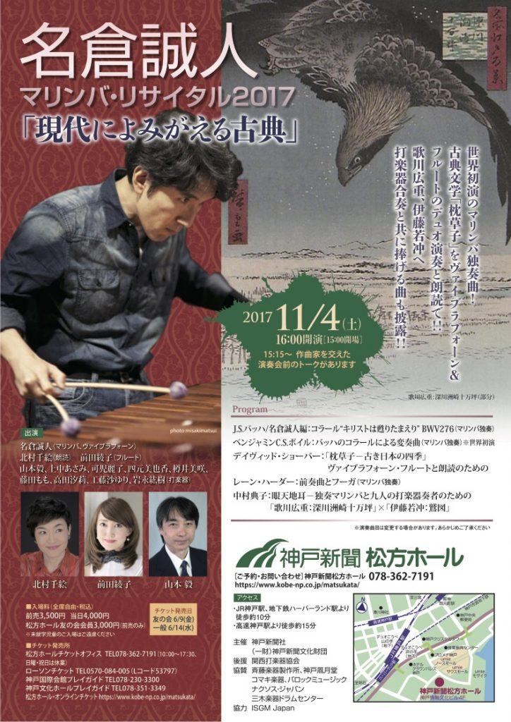 名倉誠人マリンバ・リサイタル2017「現代によみがえる古典」