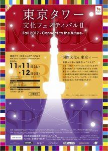 東京タワー文化フェスティバルⅡ