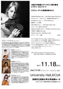 パウラ・ヘドヴァル 北欧の作曲家とヴァイオリン現代奏法レクチャー&コンサート<スウェーデンの民族音楽から>