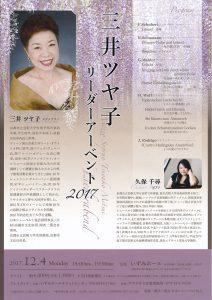 三井ツヤ子 リーダーアーベント 2017
