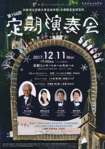 京都市立芸術大学音楽学部・大学院音楽研究科 第156回定期演奏会