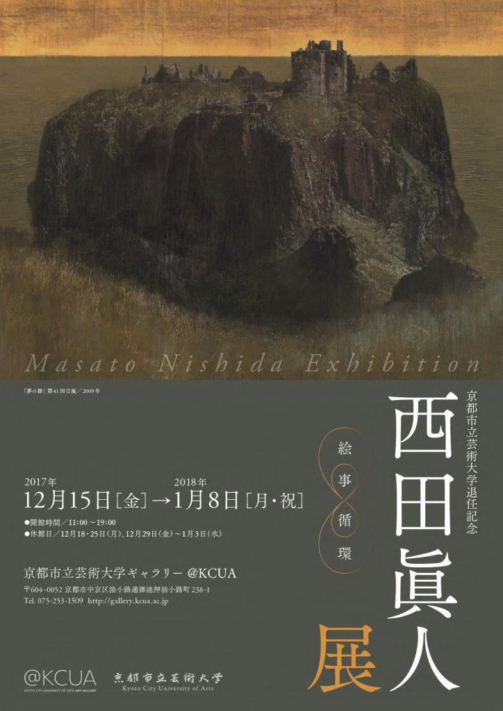 京都市立芸術大学退任記念 「西田眞人展―絵事循環―」