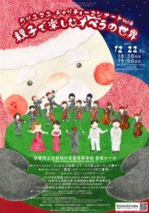 京都市立芸術大学 サテライトコンサート クリスマスチャリティーコンサート Vol.8