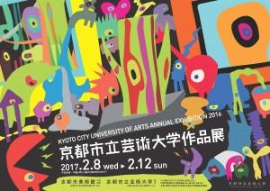京都市立芸術大学作品展2016