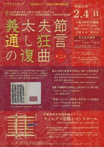 京都市立芸術大学山田智恵子教授退任記念 日本伝統音楽研究センター第50回公開講座「義太夫節 通し狂言の復曲 第二回」