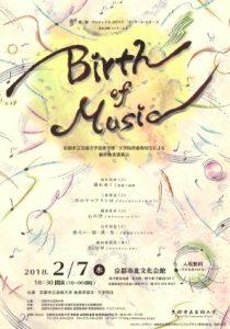 文化会館コンサートⅡ 京都市立芸術大学音楽学部・大学院音楽研究科作曲専攻による新作発表演奏会「Birth of Music 2017」