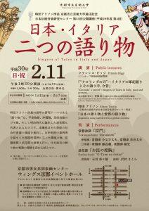 時田アリソン所長退任記念 日本伝統音楽研究センター 第51回公開講座「日本・イタリア,二つの語り物」