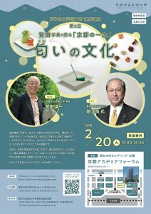 第2回京都市立芸術大学連続講座 鷲田学長と語る「京都の一途」~匂いの文化~