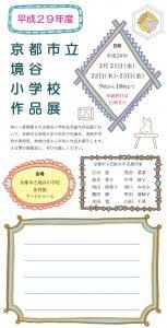 京都芸大「境谷小学校レジデンス」 平成29年度京都市立境谷小学校 作品展