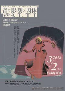 アルティ・アーティスト・プロジェクト プレ公演「音×彫刻×身体@ALTI」