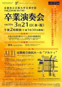 京都市立芸術大学音楽学部 平成29年度卒業演奏会