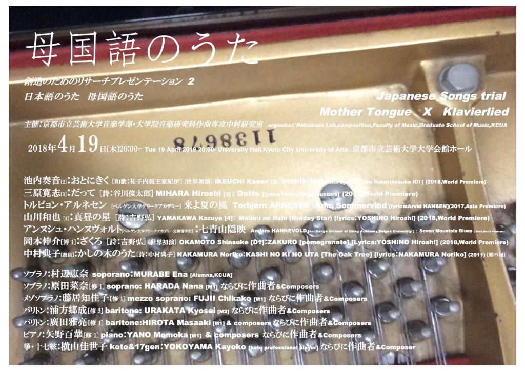 楽曲研究発表「創造のためのリサーチプレゼンテーション2日本語のうた 母国語のうた」