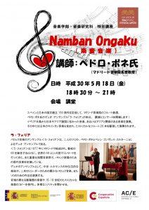 音楽学部・音楽研究科 特別講座:Namban Ongaku(南蛮音楽)