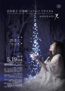 宮本妥子 打楽器・マリンバ リサイタル「かけがえのない光 ―Yasuko Miyamoto 20th Anniversary Concert―」