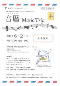 ウエスティ音暦 Music Trip ~京都市立芸術大学 管・打楽専攻生によるアンサンブルと吹奏楽のコンサート~