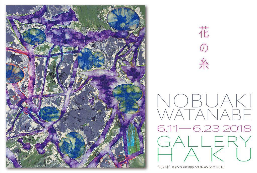 渡辺信明展「花の糸」