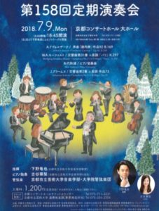 京都市立芸術大学音楽学部・大学院音楽研究科 第158回定期演奏会
