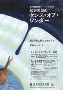 美術館庭園アートプロジェクト 松井紫朗のセンス・オブ・ワンダー