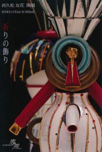 西久松友花 陶展「祈りの飾り」