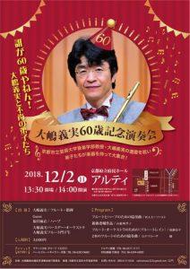 大嶋義実60歳記念演奏会 誰が60歳やねん!大嶋義実と不肖の弟子たち