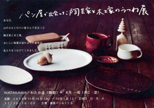 パン屋で出会った陶芸家と木工家のうつわ展