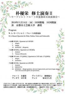 修士演奏Ⅱ:朴 優栄 フルート・リサイタル