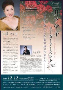 三井ツヤ子 リーダーアーベント2018 −20世紀に煌めいた作曲家達の作品から−