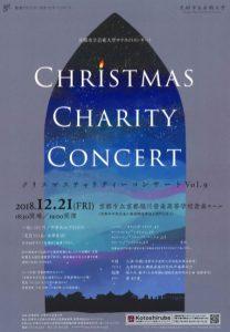 京都市立芸術大学 サテライトコンサート クリスマスチャリティーコンサート