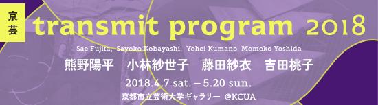京芸 transmit program 2018
