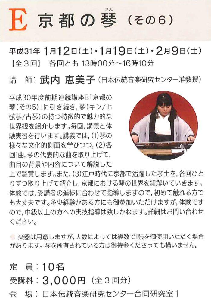 平成30年度(後期)日本伝統音楽研究センター「でんおん連続講座 E 京都の琴(その6)」