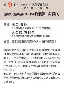 平成30年度伝音セミナー 第9回『国際文化振興会レコードの「俚謡」を聴く』