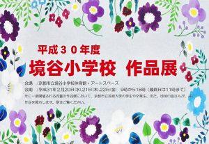 京都芸大「境谷小レジデンス」平成30年度京都市立境谷小学校 作品展