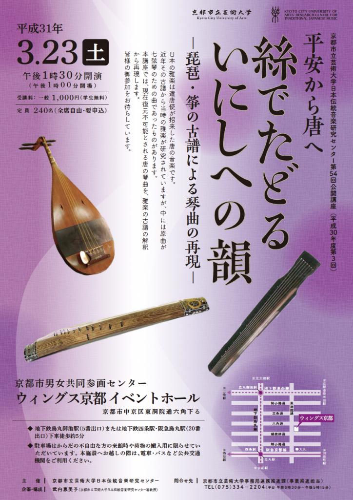 日本伝統音楽研究センター 第54回公開講座「平安から唐へ 絲でたどるいにしへの韻 -琵琶・筝の古譜による琴曲の再現-」