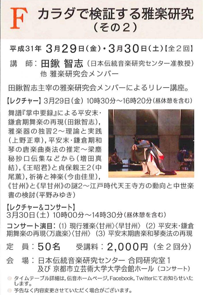 平成30年度(後期)日本伝統音楽研究センター「でんおん連続講座F カラダで検証する雅楽研究(その2)」