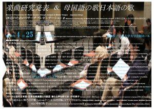 創造のためのリサーチプレゼンテーション2 楽曲研究発表 & 母国語の歌日本語の歌