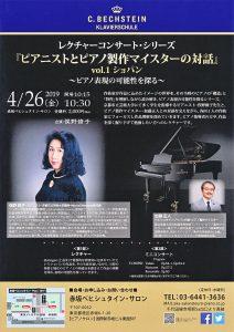 『ピアニストとピアノ製作マイスターの対話』 vol.1 ショパン ~ピアノ表現の可能性を探る~