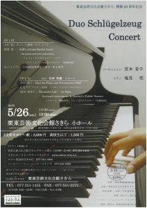 栗東芸術文化会館さきら開館20周年記念「デュオ シュリューゲルツォイク コンサート」
