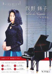 俣野修子「Salon de Nagako à 馬車道」全4回シリーズ